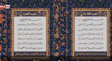 Une première mondiale : le Coran numérique présenté à Mascate (Oman)